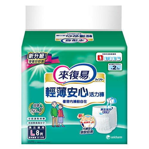 來復易輕薄活力褲 L8片【合康連鎖藥局】