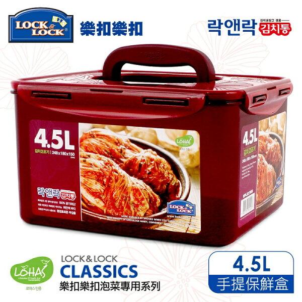 【樂扣樂扣】CLASSICS泡菜專用系列手提保鮮盒長方形4.5L
