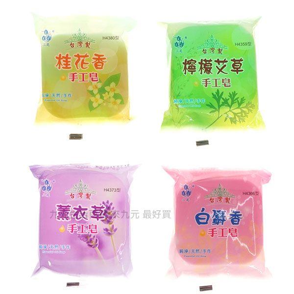九元生活百貨:【九元生活百貨】香氛皂檸檬艾草香皂洗面皂