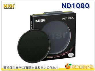 NiSi ND1000 77mm 77 超薄框 雙面多層鍍膜防水抗刮 中灰減光鏡 減光鏡