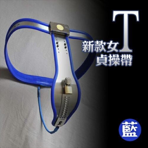 [漫朵拉情趣用品]新款女T貞操帶(藍)M號 DM-9243606