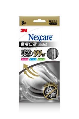 現貨 3M Nexcare 醫用口罩活性碳 3枚/包x10包 盒裝(30入)【全月刷卡累積滿$3000賺5%回饋】
