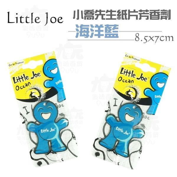 <br/><br/> 【九元生活百貨】Little Joe 小喬先生紙片芳香劑/海洋藍 室內芳香 車內芳香<br/><br/>