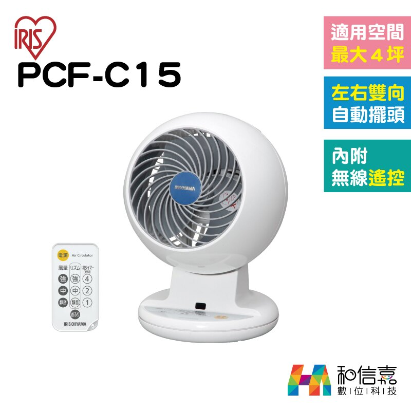 預計四月底到貨 IRIS OHYAMA PCF-C15 空氣循環扇 (4坪適用) 附遙控器【和信嘉】台灣群光公司貨 原廠保固一年