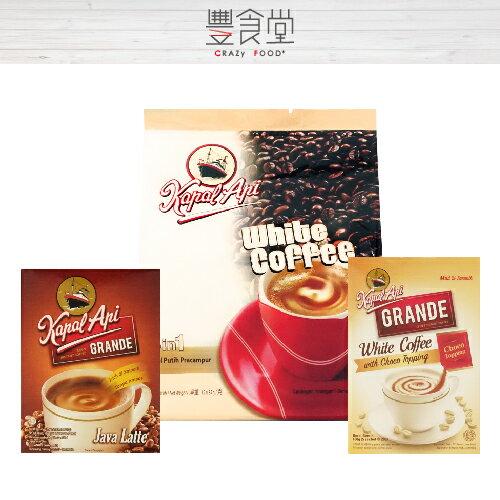 印尼進口咖啡 火船 Kapal Api Grande COFFEE 爪哇拿鐵 / 白咖啡(附巧克粉) 20g*5入(小盒裝)