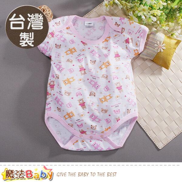 包屁衣台灣製嬰幼兒短袖連身衣魔法Baby~k50811