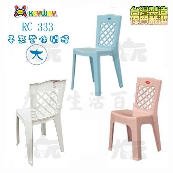 【九元生活百貨】聯府 RC-333 喜來登休閒椅/大 塑膠椅 RC333
