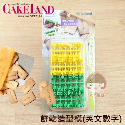 【日本CAKELAND】餅乾壓模-英文數字符號造型印模(附收納盒)‧日本製✿桃子寶貝✿