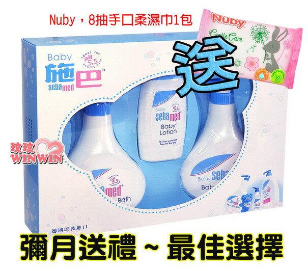 施巴sebamed 嬰兒粉藍熊語大三件禮盒,附贈禮用提袋,專用提袋、送禮大方,加碼贈Nuby8抽柔濕紙巾1包