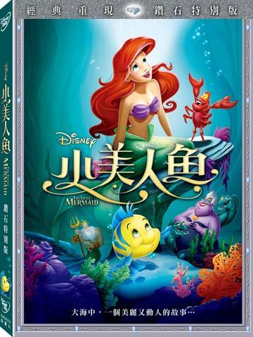 小美人魚 鑽石版 DVD