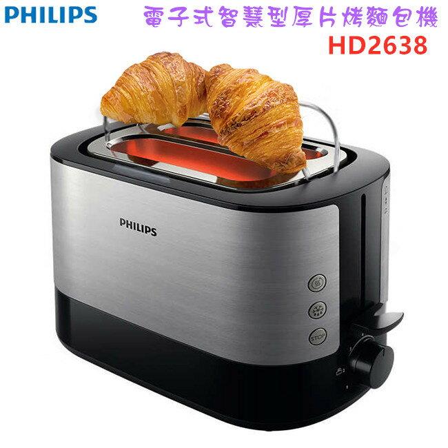 【現貨熱賣】PHILIPS HD2638 飛利浦電子式智慧型厚片烤麵包機 SUPER SALE