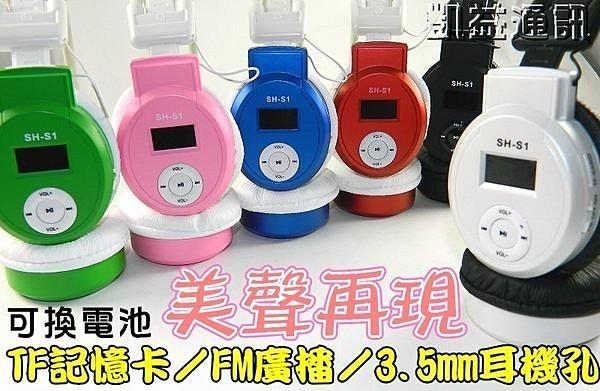 無線MP3 全罩 頭戴式 可收折3.5mm耳罩式耳機 TF記憶卡 螢幕FM收音機廣播 線上電玩【凱益】