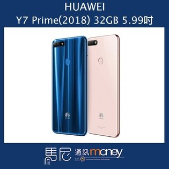 (+贈金屬拉環支架)華為HUAWEIY7Prime(2018)5.99吋指紋辨識32GB獨立三卡槽【馬尼通訊】