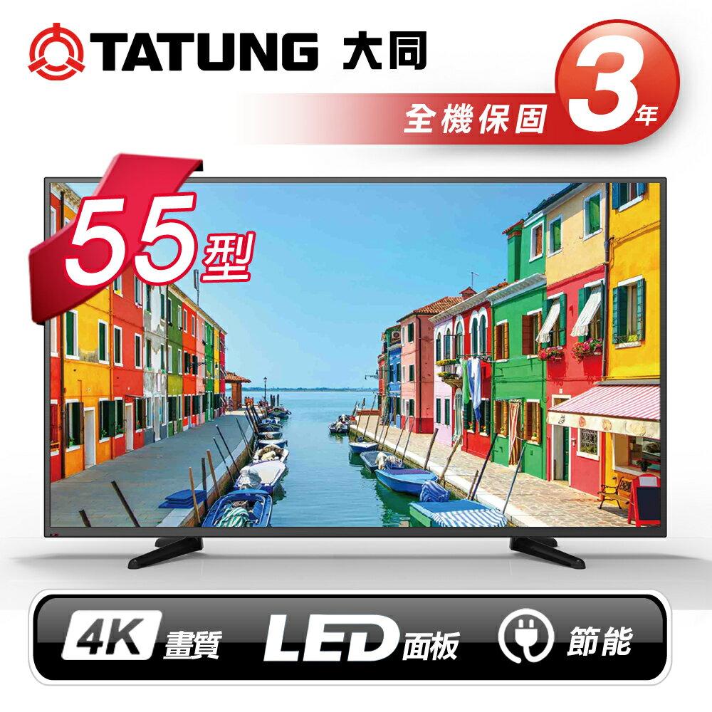 【TATUNG大同】55型多媒體LED液晶顯示器+視訊盒  /  UH-55N10 - 限時優惠好康折扣