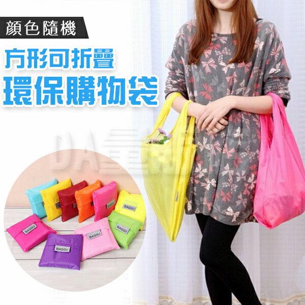 《DA量販店》可折疊購物袋 防水環保袋 收納包 手提袋 手提袋 收納袋 顏色隨機(V50-2132)