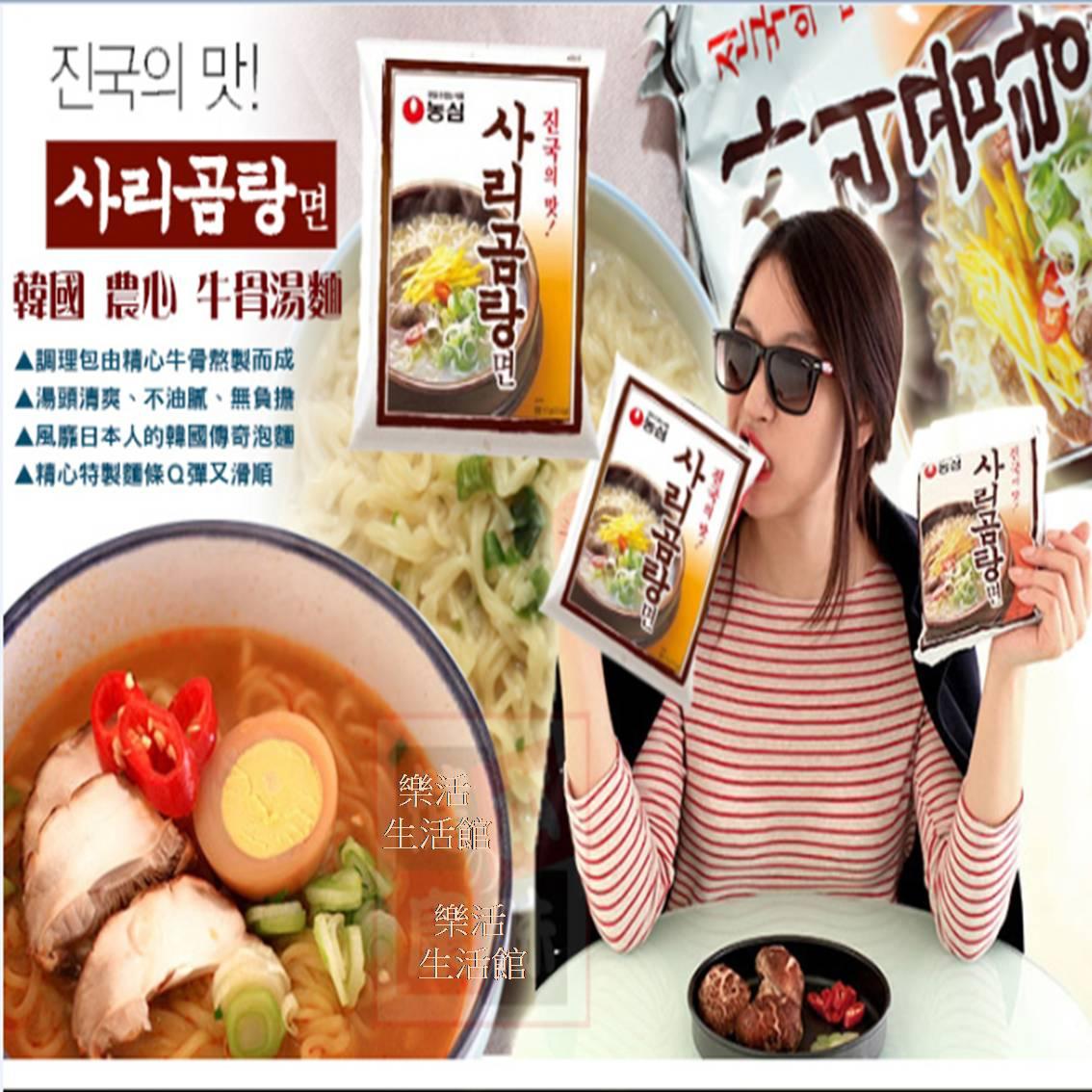 韓國 農心牛骨湯麵