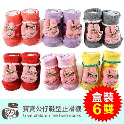 【悅兒樂婦幼用品舘】PEIBOU 貝柔 妮妮兔可愛鞋型襪(P6790)【盒裝6雙入】※隨機出貨