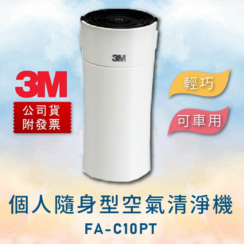 空汙必備品!3M 個人隨身型空氣清淨機 FA-C10PT 過濾 除塵 濾塵埃 花粉 塵蟎 毛屑及帶菌微粒 USB供電