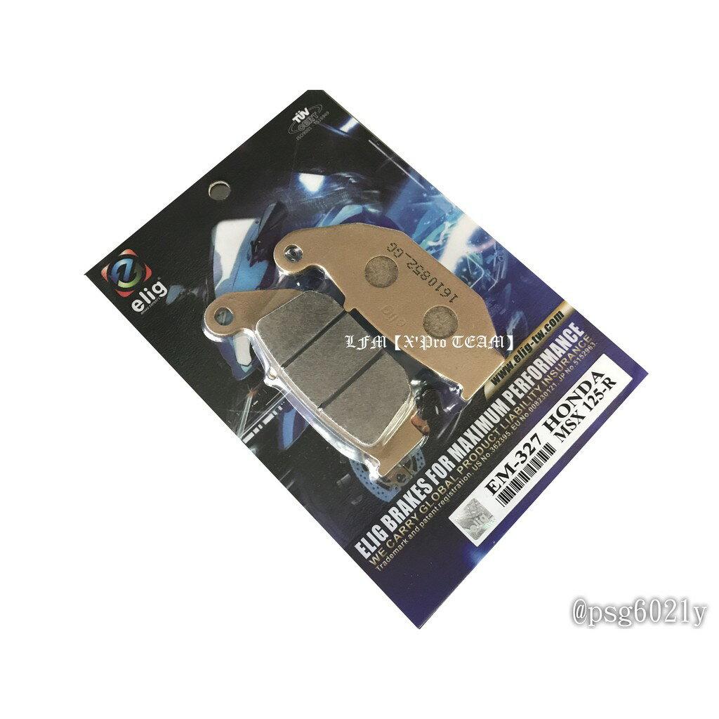 【LFM】ELIG MSX 陶瓷纖維 競技 煞車皮 來令片 MSX125 MSX SF HONDA 0