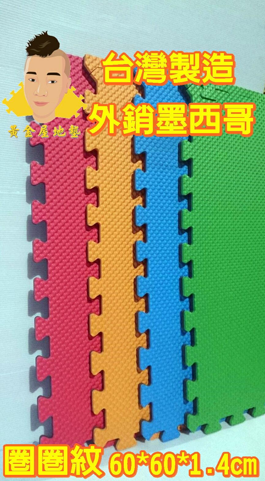 黃金屋 | 圓圈紋 精品地墊 60*60*1.4cm | 外銷 墨西哥 | 台灣製造 | EVA材質 | SGS檢驗合格 | 現貨 | 遊戲墊 | 巧拼墊 | 寶寶爬行墊 | 防撞墊 | 睡墊 | 嬰..