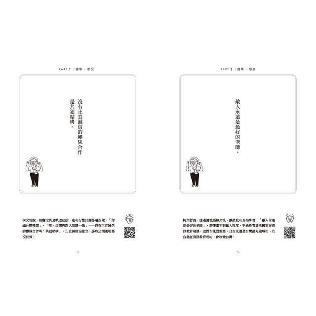 光榮城市【典藏版】(DVD+書+2018全新柯語錄) 9