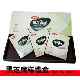 ★中秋禮盒 純素.養生 黑芝麻糕 (原味、杏仁、奇亞籽) 【美味田】