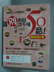 【書寶二手書T2/語言學習_ZFQ】別再說你不懂50音!【暢銷增訂版】(附贈日籍老師親錄MP3,五十音用聽的更輕鬆!)_