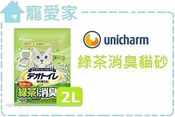 <br/><br/>  ☆寵愛家☆可超取☆日本Unicharm消臭抗菌綠茶紙砂4L.<br/><br/>