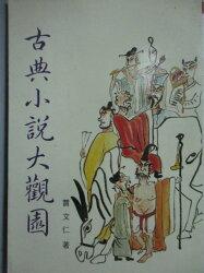 【書寶二手書T4/文學_MAB】古典小說大觀園_賈文仁