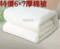 【嫁妝寢具】雙人6x7尺高級纖維棉 透氣 暖暖冬被.100%台灣製.另有單人尺寸.特大尺寸