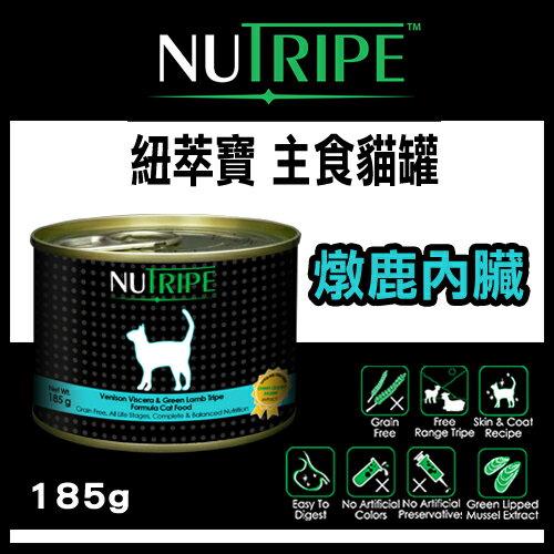 【力奇】紐萃寶 3570燉鹿肉內臟口味185g (NuTripe)-63元/罐>可超取(C122A11)