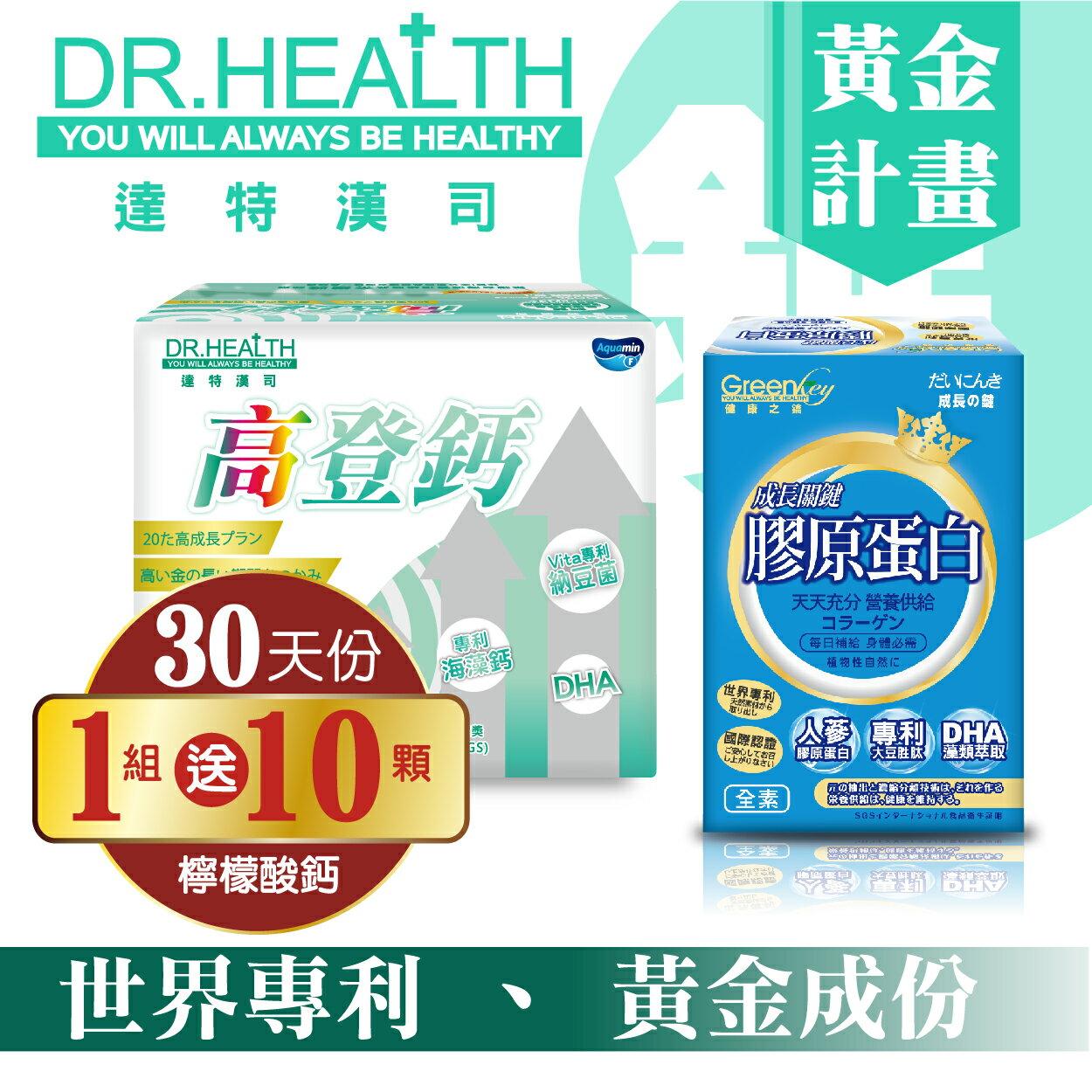 【DR.Health】第三代-高登鈣+膠原蛋白 - 限時優惠好康折扣