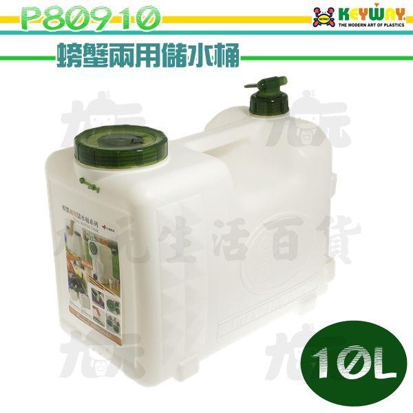 【九元生活百貨】聯府P80910螃蟹兩用儲水桶10L可提式水桶水箱台灣製
