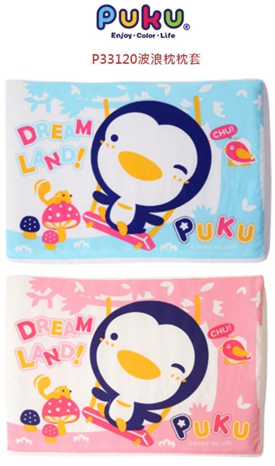 PUKU 藍色企鵝 P33109幼兒枕 枕套 (藍/粉) P33403