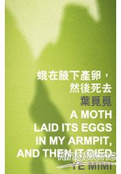 蛾在腋下產卵,然後死去 A Moth Laid Its Eggs in My Armpit, and Then It Died
