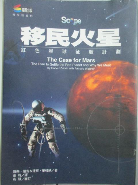 ~書寶 書T6/科學_JCC~移民火星~紅色星球征服計_ 360_羅勃祖賓