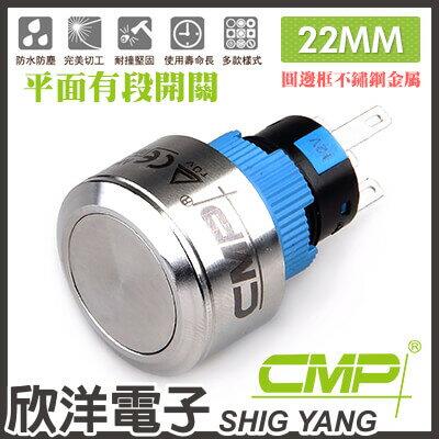 ※欣洋電子※22mm不鏽鋼金屬圓邊框平面有段開關SH2200BCMP西普