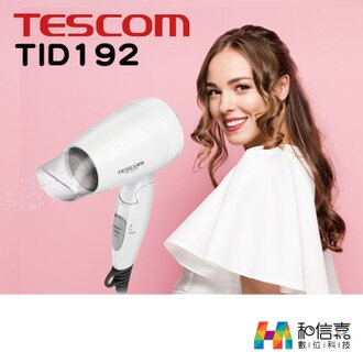 輕巧好攜【和信嘉】TESCOM TID192TW 負離子吹風機(白色) 保濕修護 公司貨 原廠保固一年