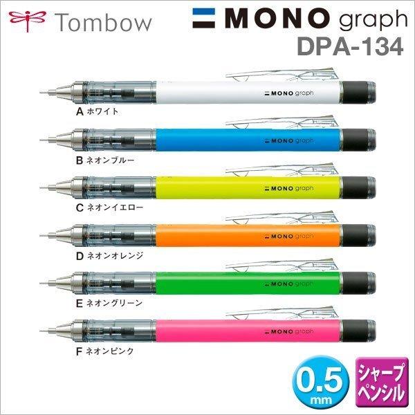 TOMBOW 蜻蜓牌  0.5mm自動鉛筆 DPA-134