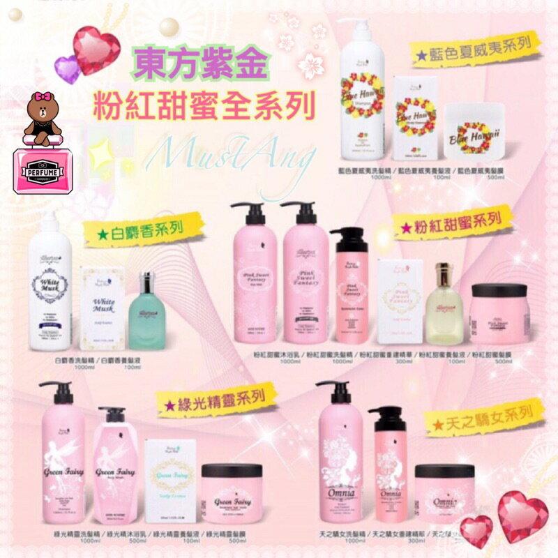 💠東方紫金💠粉紅甜蜜洗髮精全系列 長髮神器