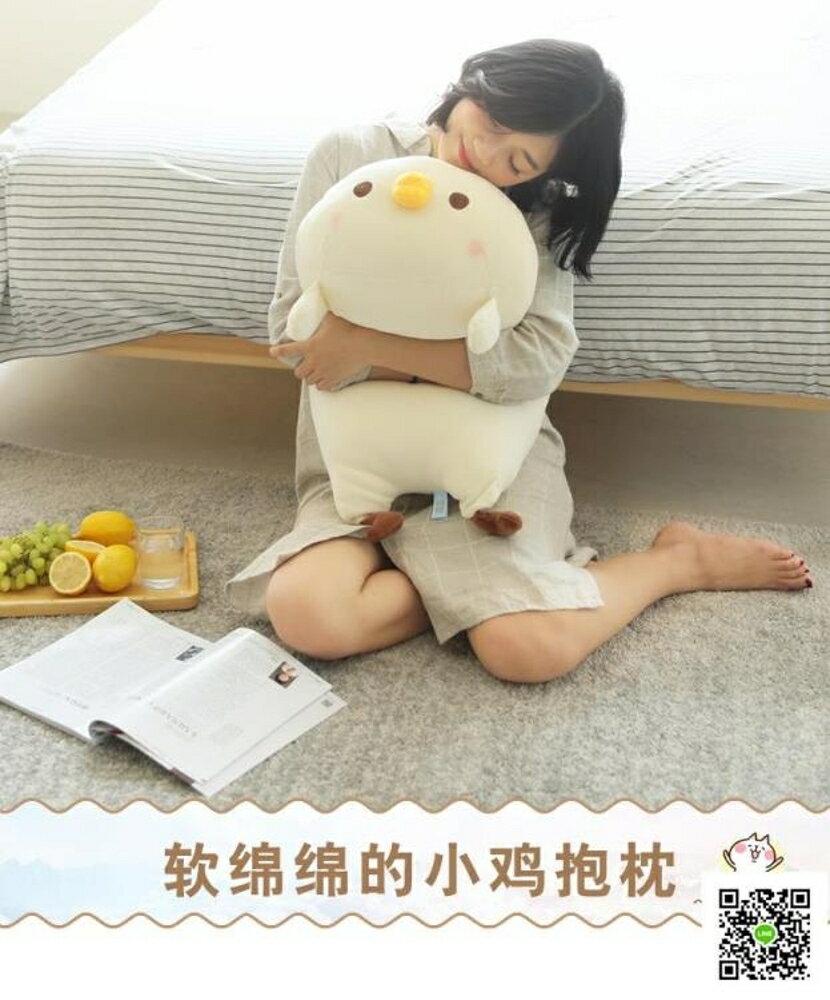 可愛日本小雞毛絨玩具萌玩偶公仔睡覺抱枕兒童布娃娃女孩生日禮物 年貨節預購