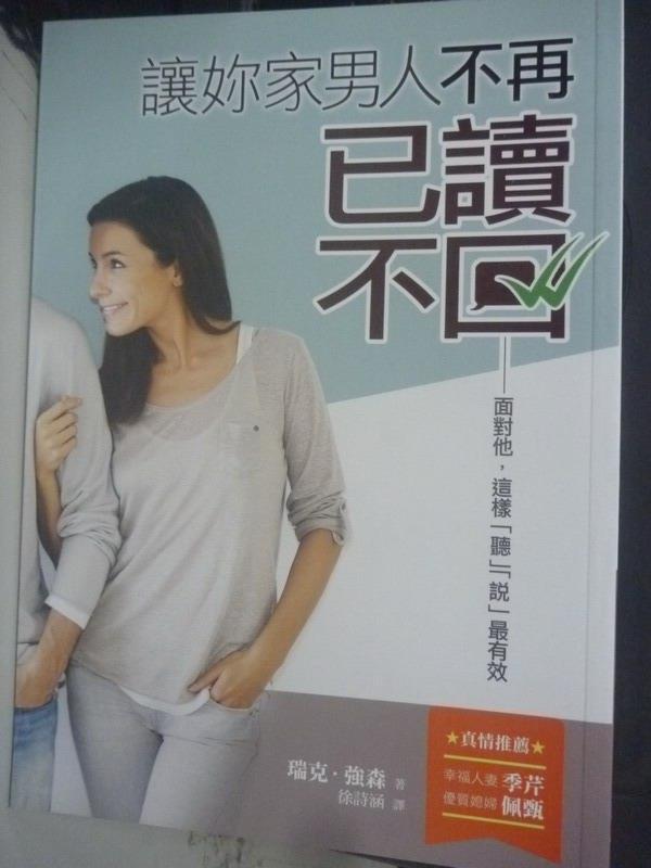【書寶二手書T6/兩性關係_IFY】讓妳家男人不再已讀不回:面對他_瑞克.強森
