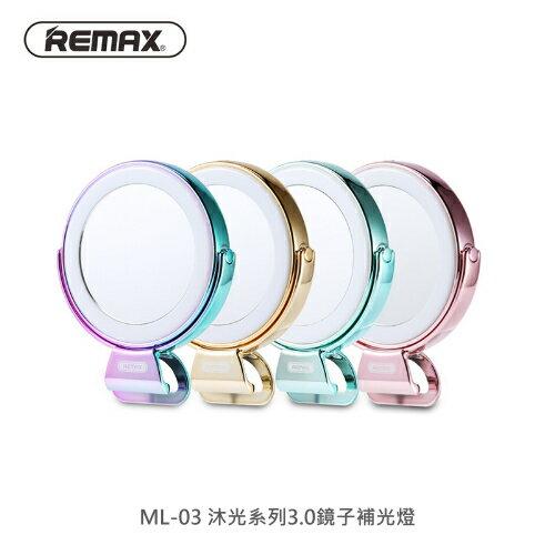 REMAX 鏡子補光燈 LED 手機自拍補光燈 美顏補光燈 美肌燈 美肌補光燈 LED燈 鏡頭打光燈