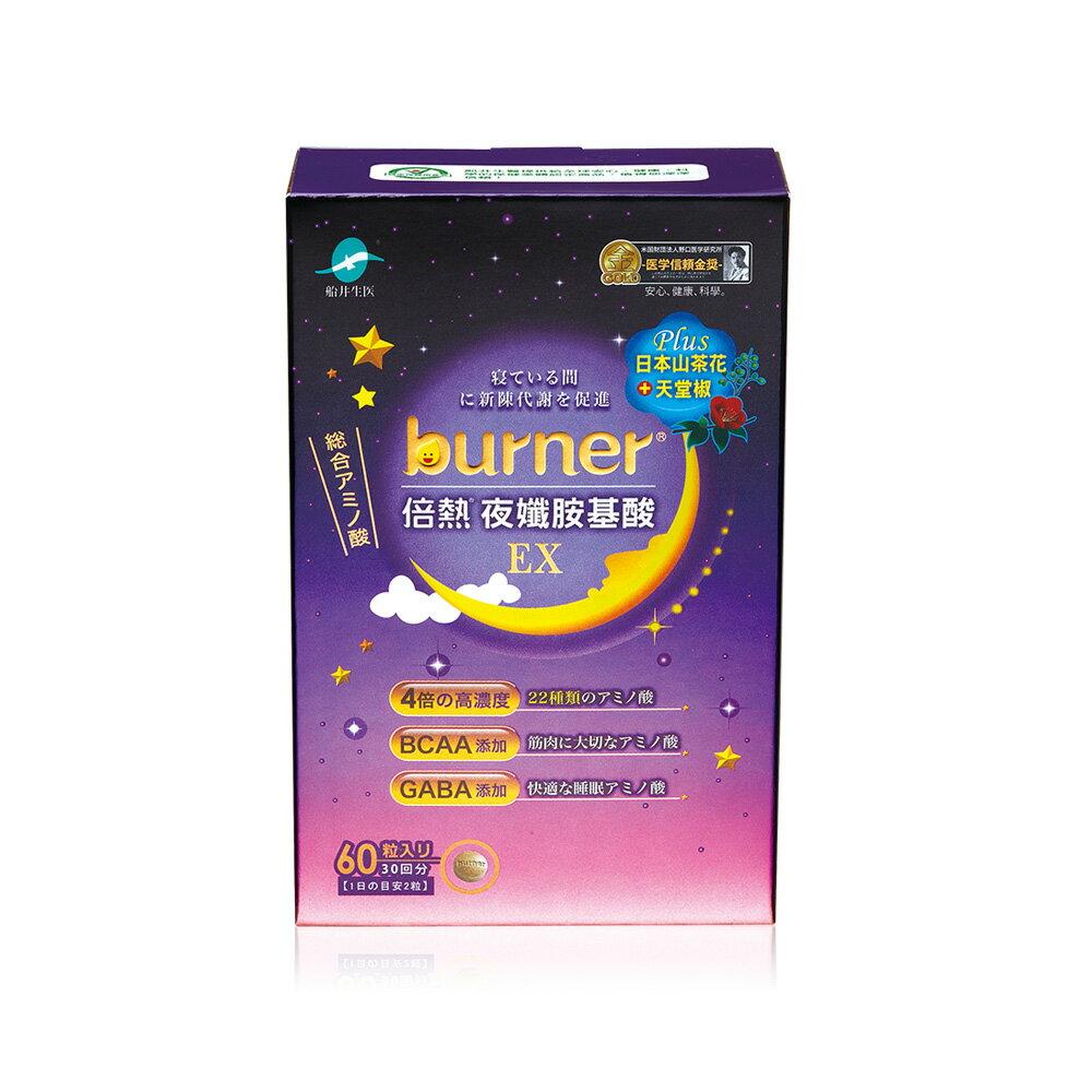 【即期品】船井 burner倍熱夜孅胺基酸EX 60顆入/盒_2021.08.14
