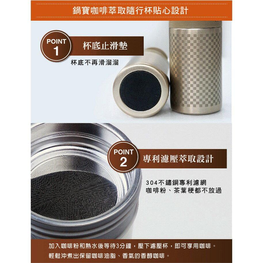 鍋寶 304不鏽鋼咖啡萃取杯 多色任選 2