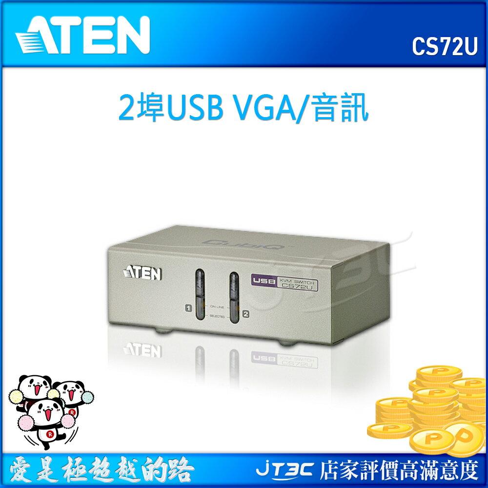 【點數 16%】ATEN 宏正 2埠 USB KVM 多電腦切換器  CS72U ※上限1