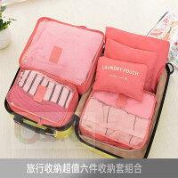 輕鬆旅行收納術推薦韓版旅行收納包六件套防水衣物整理包 旅行收納袋【庫奇小舖】行李箱6件套