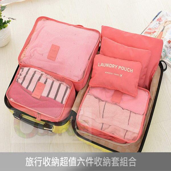 韓版旅行收納包六件套防水衣物整理包旅行收納袋【庫奇小舖】行李箱6件套
