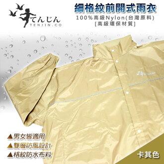 【天神牌】細格紋前開式雨衣-卡其色(JT-930_ZH)
