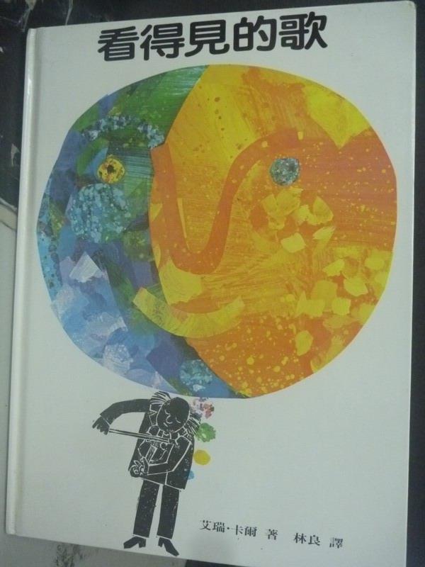 【書寶二手書T1/少年童書_WGR】看得見的歌_艾瑞卡爾